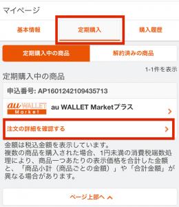 au wallet marketプラス
