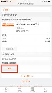 au wallet marketプラス 退会