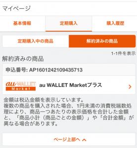 au wallet marketプラス退会