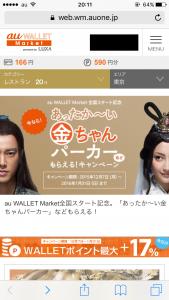 au wallet market退会