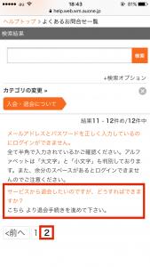 au wallet market 退会