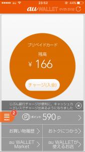 au WALLETアプリ