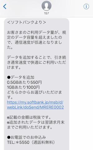 ソフトバンク 通信制限 迷惑メール