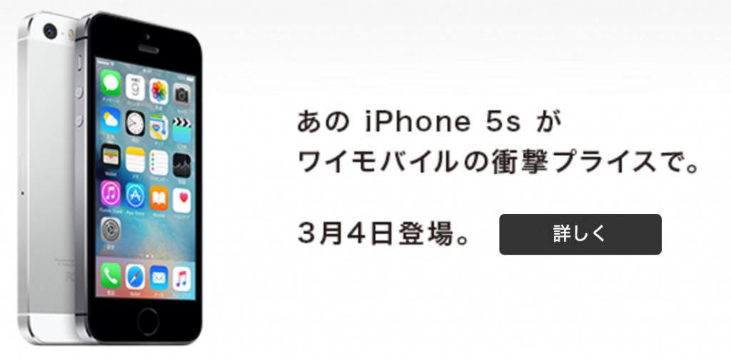 ワイモバイルiPhone