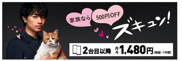 ワイモバイル 1480円