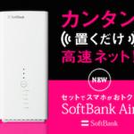 無制限?SoftBank Airの料金・速度制限・エリアを解説!安くする方法も紹介!
