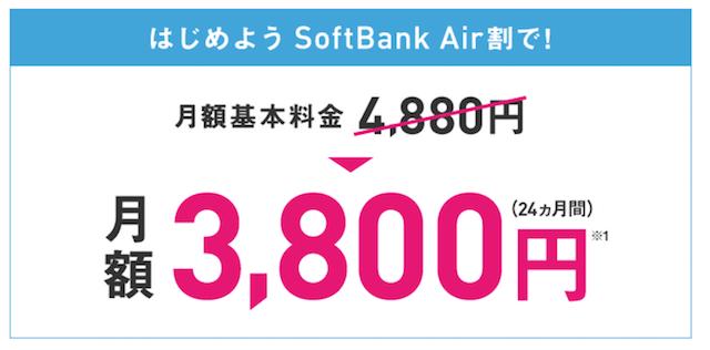 はじめよう softbank air 割