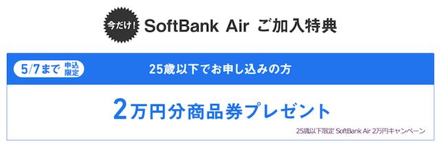 ソフトバンクair キャンペーン