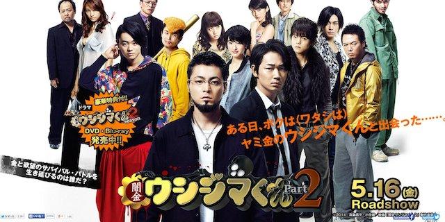 闇金ウシジマくん 映画2