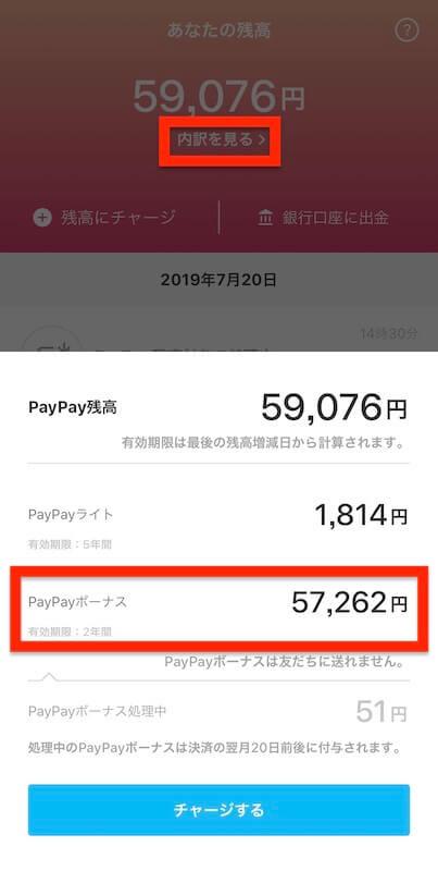 長期継続特典 paypay確認方法