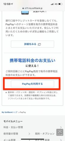 ソフトバンク paypay 携帯料金を支払う方法