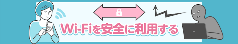 スマートパスプレミアム WiFiセキュリティ