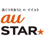 割引?au長期利用者向けのau STARを徹底解説!評判・登録方法・メリット・デメリットも!