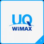 月900円で100GB使える?オススメのWiMAXを紹介!光回線との料金比較も解説!