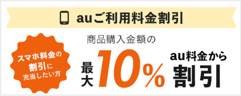 wowma au携帯料金 10%割引