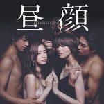 映画化!不倫ドラマ『昼顔』の動画を無料で見る方法を紹介!