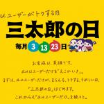全部無料!auの「三太郎の日」の特典内容、使い方、注意点を解説!
