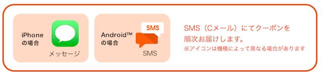 三太郎の日 メール