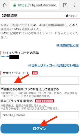 FODプレミアム 登録方法 ドコモ