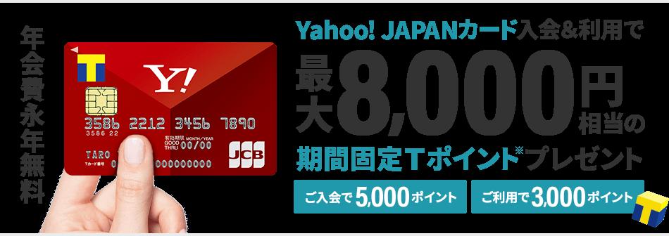 Yahoo! JAPANカード 入会特典