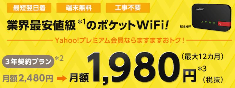 Yahoo!プレミアム WiFi