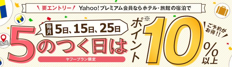 Yahoo!プレミアム Yahoo!トラベル ポイント10倍