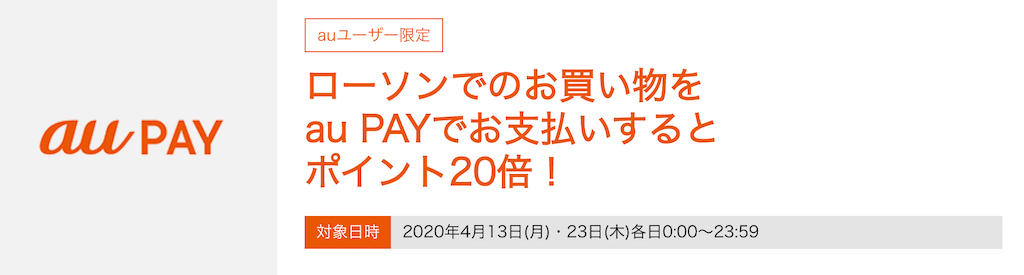 三太郎の日 aupay特典