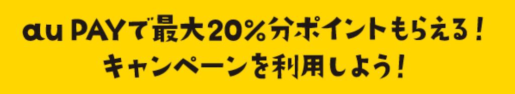 三太郎の日 20%還元 aupay
