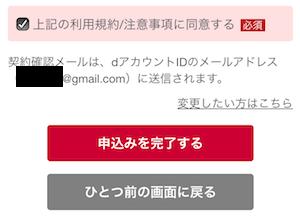 dマガジン 登録方法