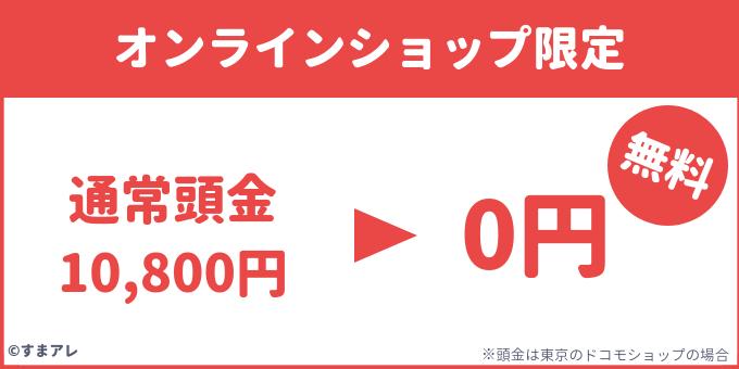 ドコモオンラインショップ 頭金0円