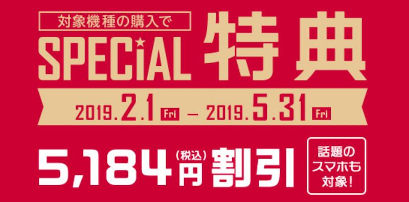 ドコモオンラインショップ 5184円割引