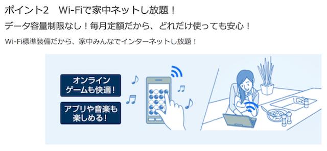 据え置き型Wi-Fi 工事不要