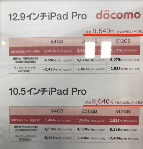 iPad 頭金