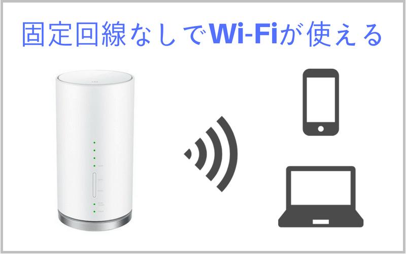 固定回線の代わり Wi-Fi