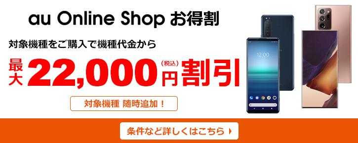 auオンラインショップ 限定キャンペーン