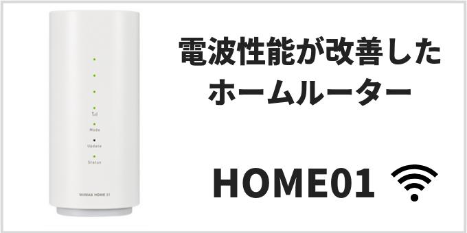 工事不要WiFi おすすめ home01