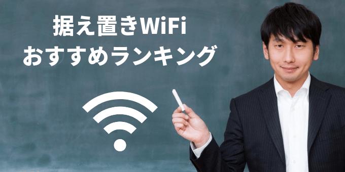 工事不要 WiFi おすすめランキング