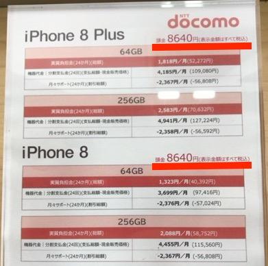 iPhone8 頭金