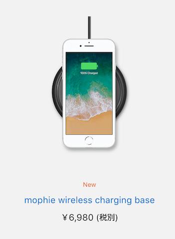 iPhone8 純正 ワイヤレス充電器