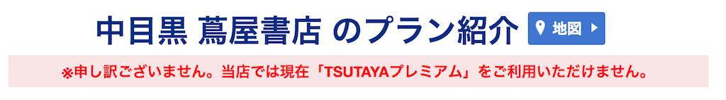 TSUTAYAプレミアム 店舗 対象外 確認方法