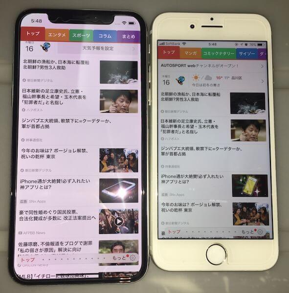 iPhoneX 5.8インチ対応アプリ