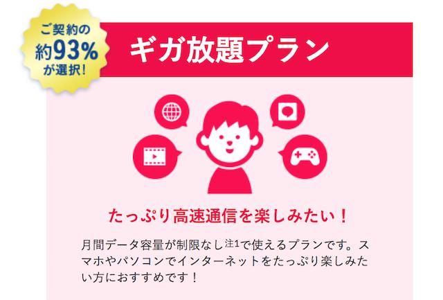 WiMAX ギガ放題プラン