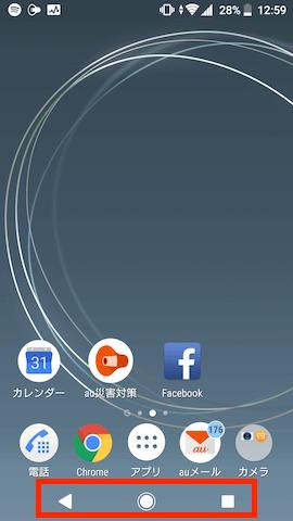 Xperia XZ1 ホーム画面