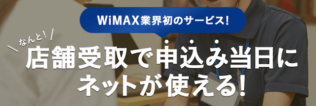WiMAX 店舗受け取りサービス