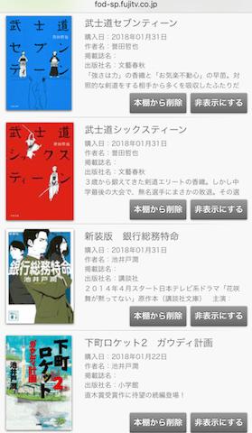FODプレミアム 小説
