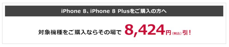 春のiPhoneデビュー割 ドコモ