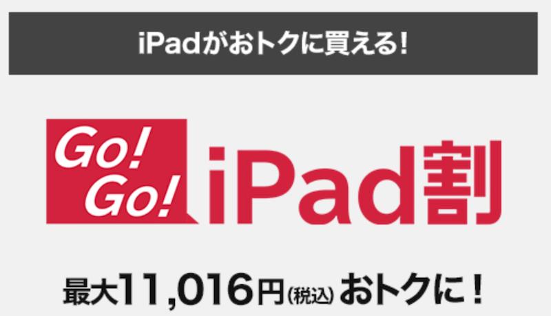 gogo iPad割