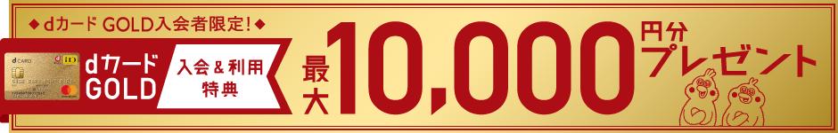 dカードgold 1万円
