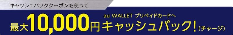 au 10000円クーポン