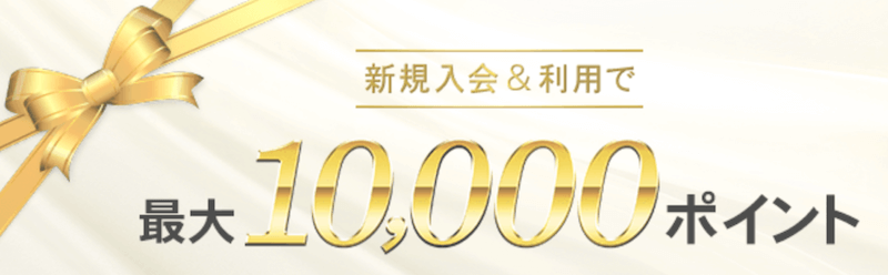 au walletゴールドカード 1万円プレゼント